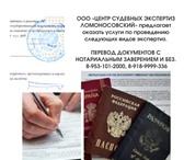 Фотография в Прочее,  разное Разное Наша организация осуществляет переводы следующих в Краснодаре 5000