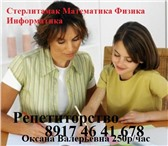 Foto в Образование Репетиторы Подготовлю к сдаче ЕГЭ/ОГЭ по математике в Стерлитамаке 250