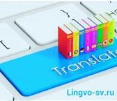Фотография в Образование Иностранные языки Качественные переводы с/на английский язык в Москве 500