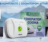 Foto в Красота и здоровье Товары для здоровья При покупке 3 озонаторов - 4 получаете в в Москве 6900