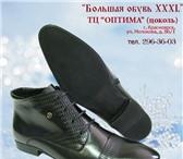 Фотография в Одежда и обувь Мужская обувь Большой ассортимент качественной и модной в Красноярске 7299