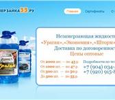 Фотография в Авторынок Незамерзайка Продажа незамерзайки «Ураган», «Шторм», «Экономия», в Владимире 45