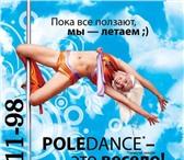 Фото в Развлечения и досуг Развлекательные центры Pole dance - это направление в танцах, базой в Челябинске 400