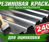 Фото в Строительство и ремонт Отделочные материалы Специальная краска для оцинкованного металла. в Москве 240