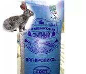 Фото в Домашние животные Другие животные Комбикорм-концентрат для кроликов (упрощенный)Состав: в Архангельске 550