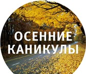 Фотография в Отдых и путешествия Детские лагеря ЛАГЕРЬ ОСЕНЬЗарядись городомЗагородный:Лагерь в Москве 5900