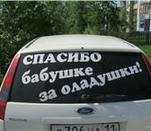 Изображение в Авторынок Автонаклейки Наклейки и надписи на стекло вашего авто, в Тюмени 300