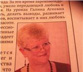 Фото в Образование Репетиторы Репетитор по русскому языку и литературе в Казани 600
