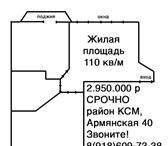 Изображение в Недвижимость Квартиры Продам срочно квартиру в городе Сочи! Черновая в Сочи 2950000