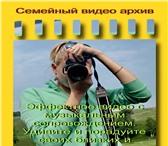 Фото в Развлечения и досуг Организация праздников Предлагаю услуги по созданию видео из фотографий. в Барнауле 300