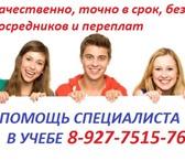 Изображение в Образование Курсовые, дипломные работы Оказываю профессиональную помощь студентам в Москве 0