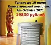 Фотография в Красота и здоровье Товары для здоровья Многофункциональный прибор, сочетающий эффективную в Перми 19830