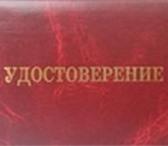 Изображение в Образование Повышение квалификации, переподготовка Оказываем помощь в оформлении удостоверений в Москве 0