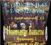 Изображение в Развлечения и досуг Организация праздников Новогодние Банкеты со скидкой - 20% ! - При в Новосибирске 3
