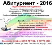 Фото в Образование Курсы, тренинги, семинары Подготовительное отделение Псковского государственного в Пскове 0