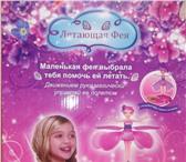 Фото в Для детей Детские игрушки Удивительная детская игрушка - летающая фея в Екатеринбурге 800