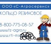 Изображение в Авторынок Другое Резиновые кольца вы всегда можете купить в Санкт-Петербурге 11