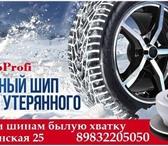 Foto в Авторынок Автосервис, ремонт Верни шинам былую хватку Своевременная замена в Москве 18