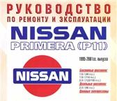Фотография в Авторынок Профессиональная литература Электронная книга ( pdf) по ремонту Ниссан в Москве 300