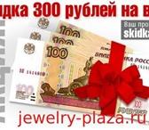 Foto в Красота и здоровье Бижутерия Интернет магазин jewelry-plaza модной, элитной в Москве 149