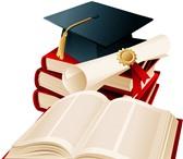 Foto в Образование Вузы, институты, университеты .Высшее и среднее профессиональное образование.Обучение в Серпухове 300